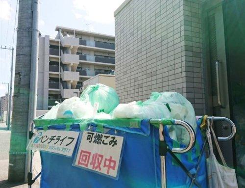 定期的なゴミ回収の代行始めました(法人向け)